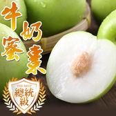 【愛上新鮮】老饕級冠軍牛奶蜜棗5台斤組(19~23顆/箱)