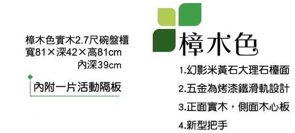 【森可家居】樟木實木2.7尺石面廚房餐櫃 7SB339-1 碗盤收納