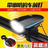 自行車燈山地車車前燈夜騎車燈充電喇叭強光手電筒車尾燈騎行裝備 極客玩家