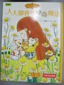 【書寶二手書T2/兒童文學_IQS】香人人都會的神奇魔法_安晝安子