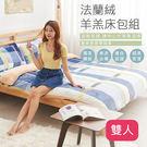 法蘭絨羊羔雙人床包四件組/獨家機能/寒流必備.貼身保暖/ 時尚生活(藍)/伊柔寢飾