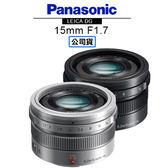 3C LiFe Panasonic LEICA DG SUMMILUX 15mm F1.7 ASPH 鏡頭 H-X015 台灣代理商公司貨