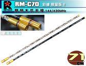 《飛翔無線》RETECH RM-C70 雙頻木瓜天線 彩繪 限量版 2〔鋁合金 輕量化 全長71cm 臺灣製〕RMC70