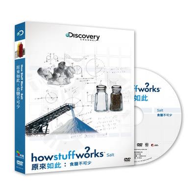 Discovery-原來如此:食鹽不可以少DVD
