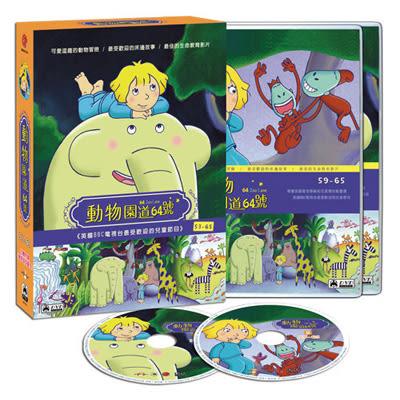 動物園道64號-第三季DVD (第一部/53~65集/2片裝) ※附動物百科卡、動物毛巾