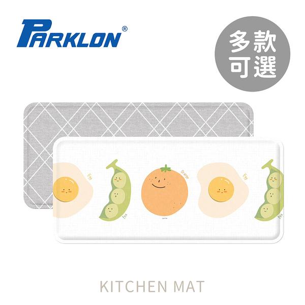 韓國帕龍 -PARKLON  KITCHEN MAT 廚房地墊 / 多功能地墊 95cmx44cmx1.2cm (多款可選)