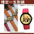 韓版精緻對錶(情定一生)  單售280元  情人節禮物【Vogues唯格思】C043
