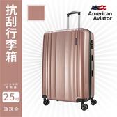 【American Aviator】LON英倫系列-PC亮面耐衝擊輕量行李箱 25吋(玫瑰金)旅行箱 多色可選