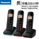 國際牌Panasonic KX-TGB310TW DECT數位無線電話◆騷擾電話封鎖鍵◆50組電話簿