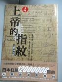 【書寶二手書T3/漫畫書_MAE】上帝的指紋4_葛瑞姆.漢卡克