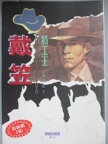 【書寶二手書T8/傳記_NAP】特工王-戴笠_楊者聖