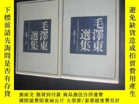 二手書博民逛書店毛澤東選集罕見第4卷 上下冊(日文版)Y6713 新日本出版社