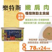 【SofyDOG】LOTUS樂特斯 慢燉無穀主食罐嫩肩肉 全貓配方(78g 24件組) 貓罐 罐頭