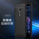 HTC U12 Plus 手機殼 拉絲 碳纖維 軟殼 保護殼 全包邊 氣囊防摔 散熱 矽膠套 保護套 手機套