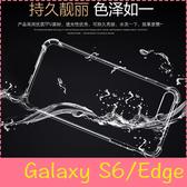 【萌萌噠】三星 Galaxy S6 / S6Edge  防摔透明簡約款 四角強力加厚保護殼 全包防摔軟殼 手機殼 手機套