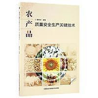 簡體書-十日到貨 R3YY【農產品質量安全生產關鍵技術】 9787511626271 中國農業科學技術出版社