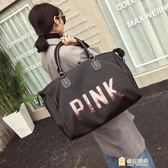 防水牛津pink亮片健身包短途旅行包女士手提包運動包大容量行李袋  一件免運
