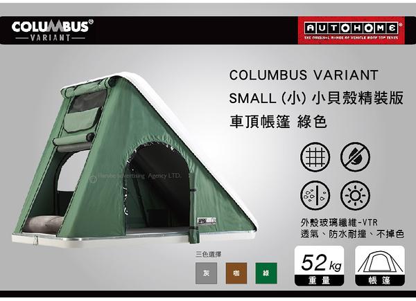 ||MyRack|| COLUMBUS VARIANT SMALL (小) 小貝殼精裝車頂帳篷 綠色 露營.登山.休旅車
