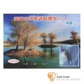 【小新的樂器館】流行古箏樂譜精選集(三) 三片CD (家後)