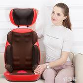 按摩椅 多功能按摩椅家用全身電動揉捏按摩器智能老人小型全自動沙發 QQ4568『優童屋』