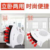 電風扇暖氣電暖爐110v長方形采暖加控溫多功能開關安裝蓄熱 MKS聖誕1件特惠