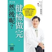 健檢做完,然後呢?從自然醫學觀點,拆解數字真相,掌握對症處方,找回健康!(4版)