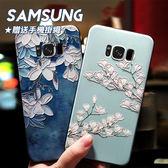 SAMSUNG S9/S8系列 古典風植物花朵立體浮雕彩繪全包防摔軟式手機殼(五色)【CSAM041】