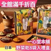 日本 一心堂本鋪 東京野菜乾禮盒 8袋入 6種野菜 米果煎餅禮盒 年節送禮 伴手禮【小福部屋】