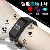 智慧手環血壓睡眠運動手錶男女款多功能電子防水計步器 盯目家