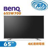 《麥士音響》 BenQ明基 65吋 4K電視 65SW700