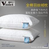 【一對裝】紫羅蘭全棉羽絲絨水洗枕頭枕芯五星級酒店一對枕芯 新品全館85折 YTL