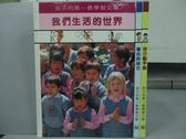 【書寶二手書T9/少年童書_ZCW】我們生活的世界_著名的地方_自己動手做_共3本合售