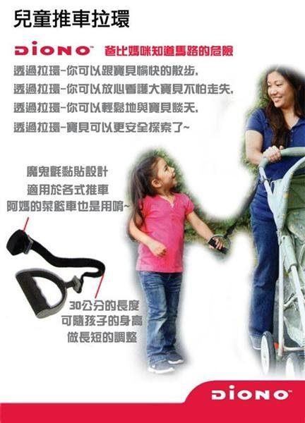 【美國Diono】兒童推車拉環