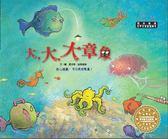 書世界名家 繪本:大,大,大章魚
