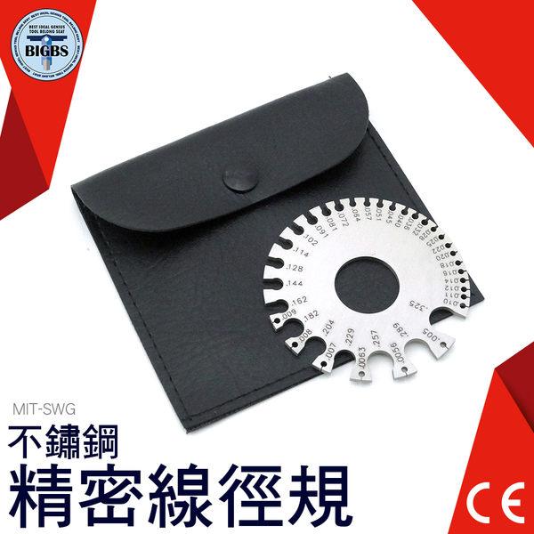利器五金 不鏽鋼精密線徑規 0.1mm~35mm 金屬絲直徑 銅線 直徑測量規 耐用 不鏽鋼 釣魚線