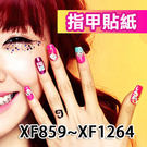 DIY韓式繽紛3D指甲貼(XF859~X...