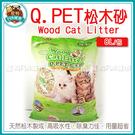 寵物FUN城市│Q PET Wood Cat Litter 松木砂 8L (崩解式貓砂/ 貓咪 小動物適用 貓砂 木屑砂)