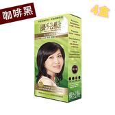 【ALLONE23】(4盒特價組) 優兒髮 泡泡染髮劑-咖啡黑 (加碼送3小盒 )