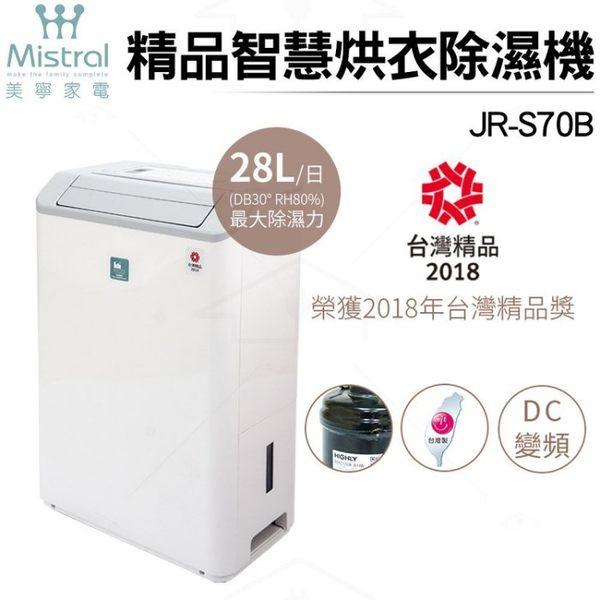 【歐風家電館】 美寧 Mistral 精品智慧 DC變頻 烘衣 除濕機 JR-S70B (日立壓縮機)