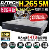 【台灣安防】 陞泰 AVTECH H.265 8路4聲監控主機 500萬 手機遠端 台灣大廠 AHD TVI 監視器