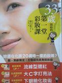 【書寶二手書T9/美容_ONQ】33歲開始的第一堂彩妝課_橫山惠子