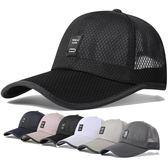 鴨舌帽 夏季遮陽帽防曬戶外網眼棒球帽鴨舌帽透氣涼釣魚帽太陽帽