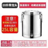 不銹鋼保溫桶商用米飯保溫湯桶奶茶水桶擺攤大容量冰粉豆漿桶  中秋佳節 YTL