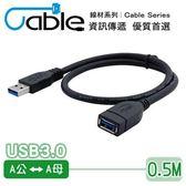 i-gota Cable 強效抗干擾USB 3.0 A公-A母 50cm