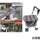 散步購物車 - 可煞車 可坐 散步購物好輕鬆 銀髮族用品外銷日本款 超時尚 台灣製 [ZHTW1793-916P]