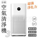 空氣清淨機 小米 [保固一年] 台灣公司貨 空氣淨化器3 米家 防疫 疫情 空氣 甲醛 除臭 抗菌 智能