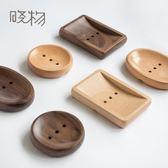 日式創意木質肥皂托盤香皂盒手工皂架實木衛生間廁所瀝水肥皂架
