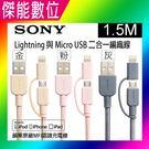 【含運】SONY 頂級二合一 Micro USB + Lightning 高速編織充電線 1.5M CP-ABLP150 台灣公司貨