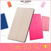 【萌萌噠】三星 Tab S3 (9.7吋)  小金石蠶絲紋平板保護套 智慧休眠 側翻支架 前撐款 商務皮套