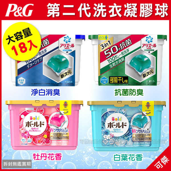 出清 日本 P&G BOLD GEL BALL 第二代 洗衣凝膠球 (18顆/盒裝) 全新香味 清洗潔淨衣物(六個以上改宅配)